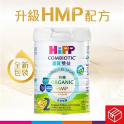 喜寶HMP有機嬰兒奶粉2號 HK2476-02x6 (原箱)連贈品
